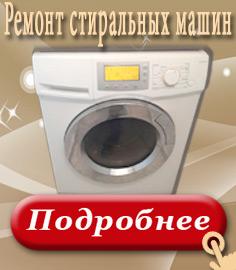 Ремонт стиральных машин в Израиле